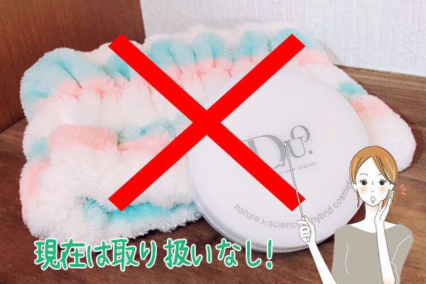 DUOの500円モニター