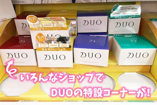 デュオの店舗販売